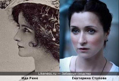 Ида Рене с открытки 1907 года и Екатерина Стулова