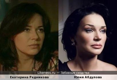 Екатерина Редникова и Юлия Абдулова