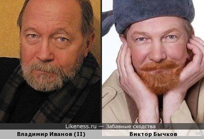 Владимир Иванов (II) и Виктор Бычков