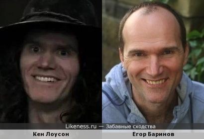 Кен Лоусон и Егор Баринов