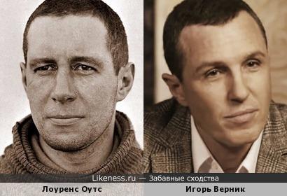 Лоуренс Оутс и Игорь Верник