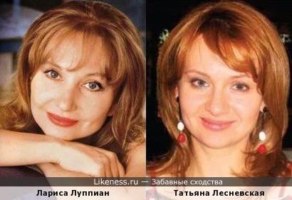 Лариса Луппиан и Татьяна Лесневская