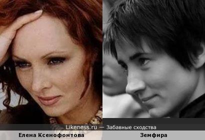 Выраженье лица Земфиры почему-то напомнило мне Елену Ксенофонтову. Давно не решалась опубликовать.)