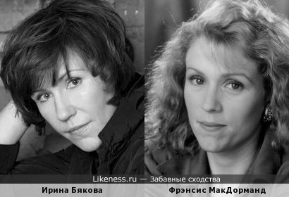 Фрэнсис МакДорманд и Ирина Бякова