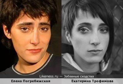 Елена Погребижская и Екатерина Трофимова