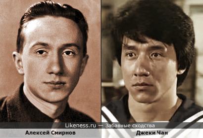 Алексей Смирнов и Джеки Чан