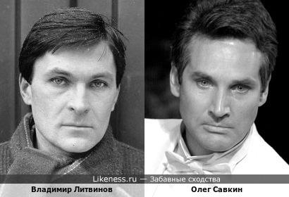 Владимир Литвинов и Олег Савкин