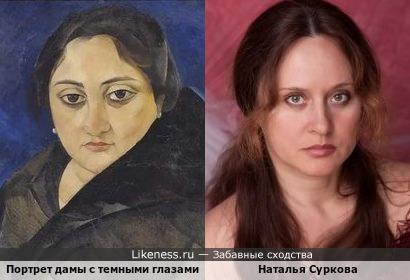Темноглазая дама и Наталья