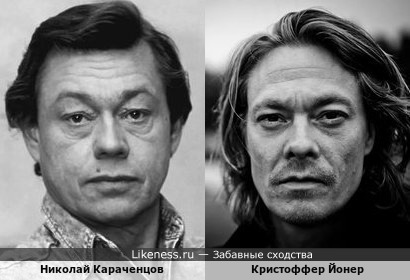 Николай Караченцов и Кристоффер Йонер