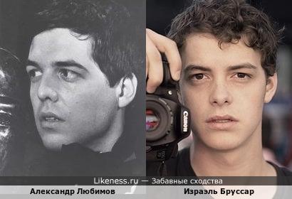 Александр Любимов и Израэль Бруссар