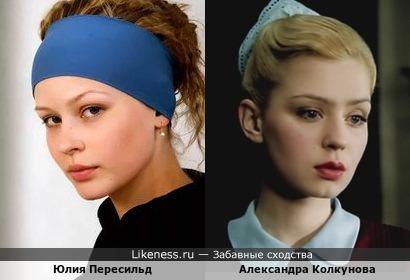 Юлия Пересильд похожа на Александру Колкунову