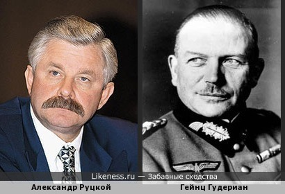 Александр Руцкой похож на Гейнца Гудериана