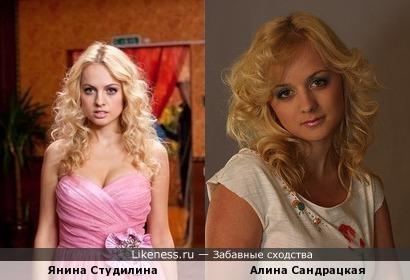 Янина Студилина похожа на Алину Сандрацкую
