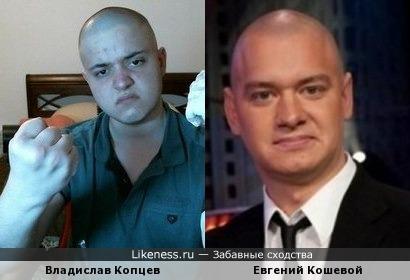 Владислав Копцев (Фирамир) похож на Евгения Кошевого
