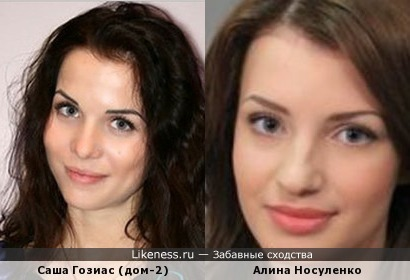 Саша Гозиас похожа на Алину Носуленко