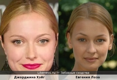 Джорджина Хэйг похожа на Евгению Лозу