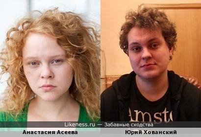 Анастасия Асеева похожа на Юрия Хованского
