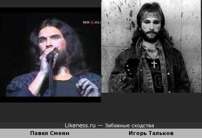 Павел Смеян мне напомнил Игоря Талькова