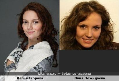 Дарья Егорова похожа на Юлию Пожидаеву