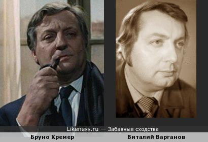 Бруно Кремер и Виталий Варганов