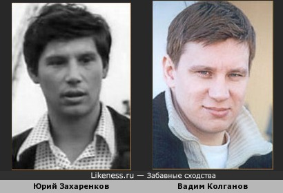 Юрий Захаренков и Вадим Колганов