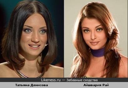 Татьяна Денисова похожа на Айшварию Рай
