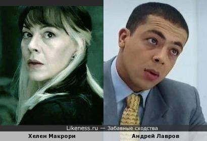 Макрори похожа на Лаврова