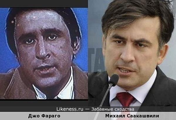 Саакашвили - Фараго