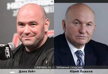 Дана Уайт похож на Юрия Лужкова