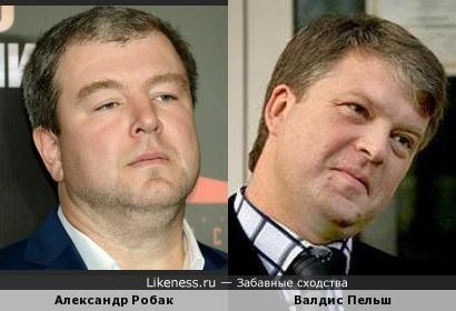 Александр Робак и Валдис Пельш показались похожими
