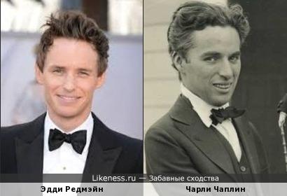 Эдди Редмэйн и Чарли Чаплин