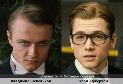 Владимир Шевельков - Тэрон Эджертон