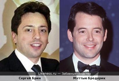 Сергей Брин похож на Мэттью Бродерика