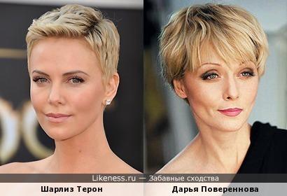 Шарлиз Терон и Дарья Повереннова