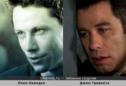 Леон Окендэн - Джон Траволта