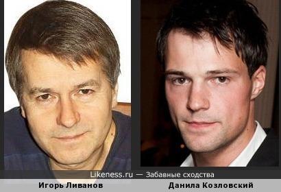 Игорь Ливанов и Данила Козловский