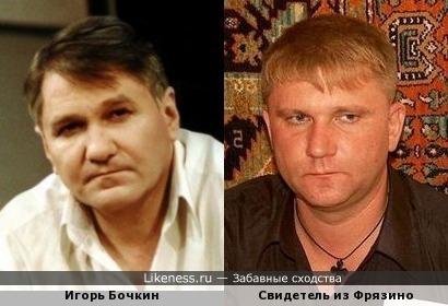 Свидетель из Фрязино напомнил Игоря Бочкина