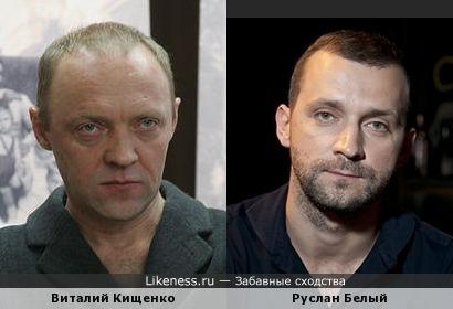 Виталий Кищенко и Руслан Белый