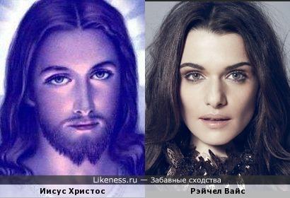 Иисус на этой картинке напомнил актрису Рэйчел Вайс