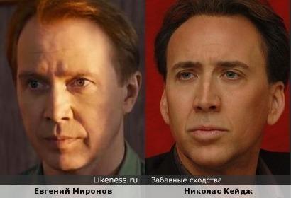Евгений Миронов - Николас Кейдж