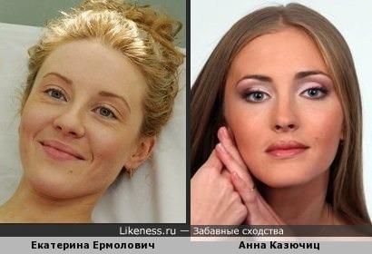 Анна Казючиц похожа на Екатерину Ермолович