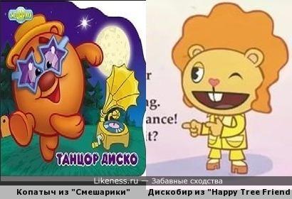 Они оба медведя и оба любят танцевать диско