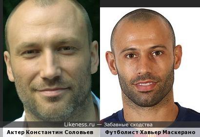 Актер Константин Соловьев похож на футболиста Хавьера Маскерано