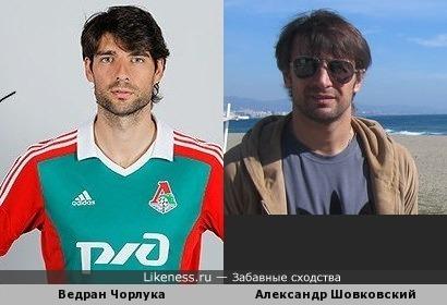 Ведрен Чорлука похож на Александра Шовковского