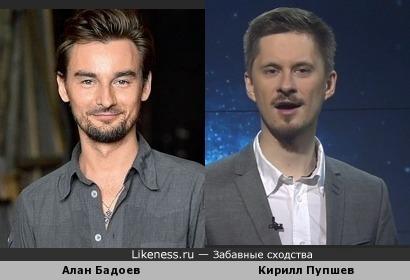 Алан Бадоев похож на Кирилла Пупшева