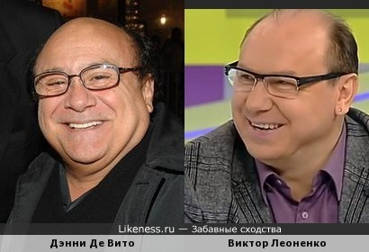 Актер Дэнни Де Вито похож на футболиста Виктора Леоненко