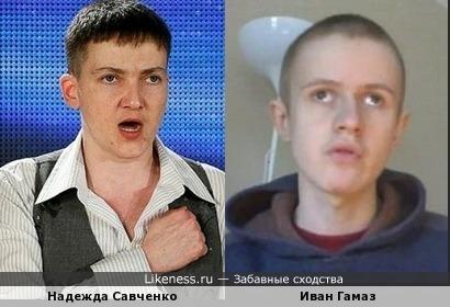 Надежда Савченко похожа на Ивана Гамаза
