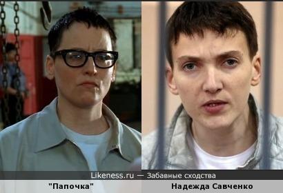 "Надежда Савченко похожа на ""Папочку"