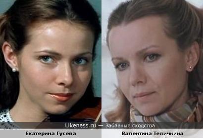 Екатерина Гусева похожа на Валентину Теличкину