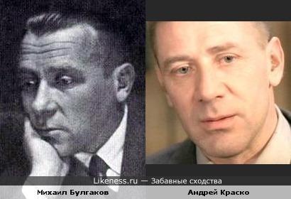 Михаил Булгаков и Андрей Краско